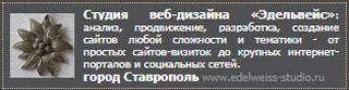 Студия современного web-дизайна «EDELWEISS» - www.студия-эдельвейс.рф